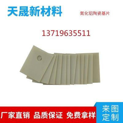 深圳厂家 TO-3P氮化铝导热陶瓷片 汽车模块MOS管 封装耐高温