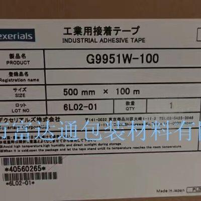 深圳富德鑫批发零售加工定制索尼(迪睿合)胶带