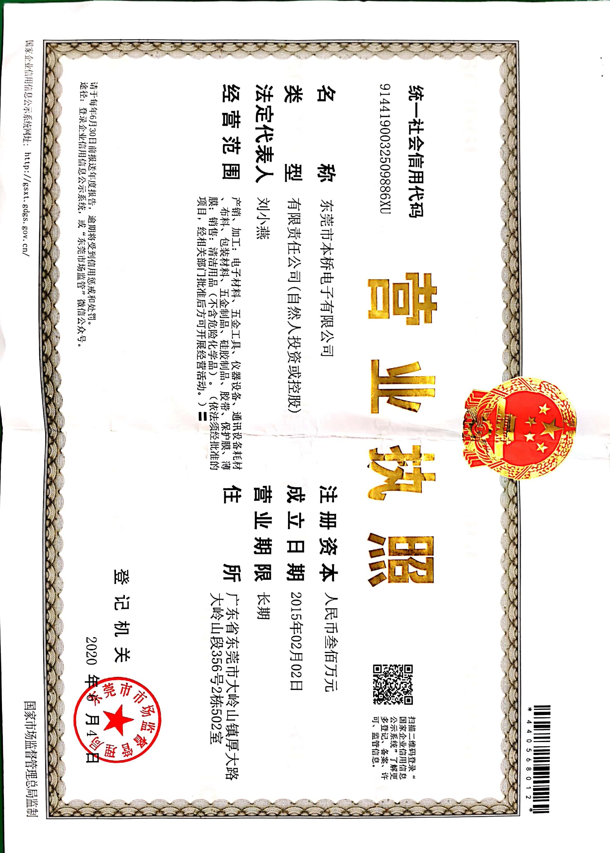 东莞市本桥电子 有限公司
