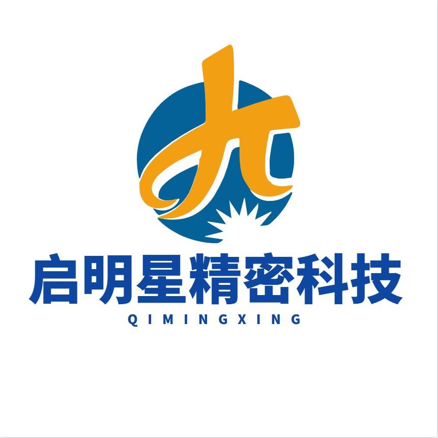 启明星精密科技(惠州)有限公司