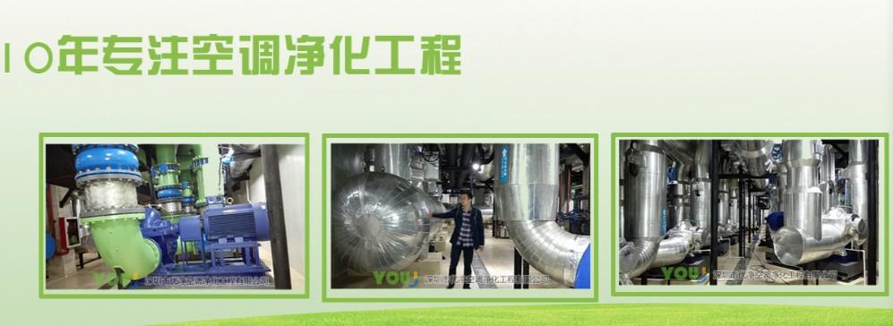 东莞市优净空调净化工程有限公司