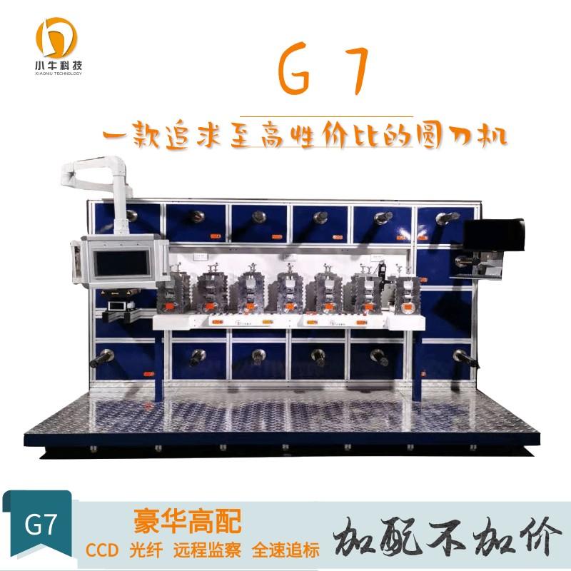 小牛G7圆刀机至高性价比G系列七工位圆刀欧宝体育竞猜网机