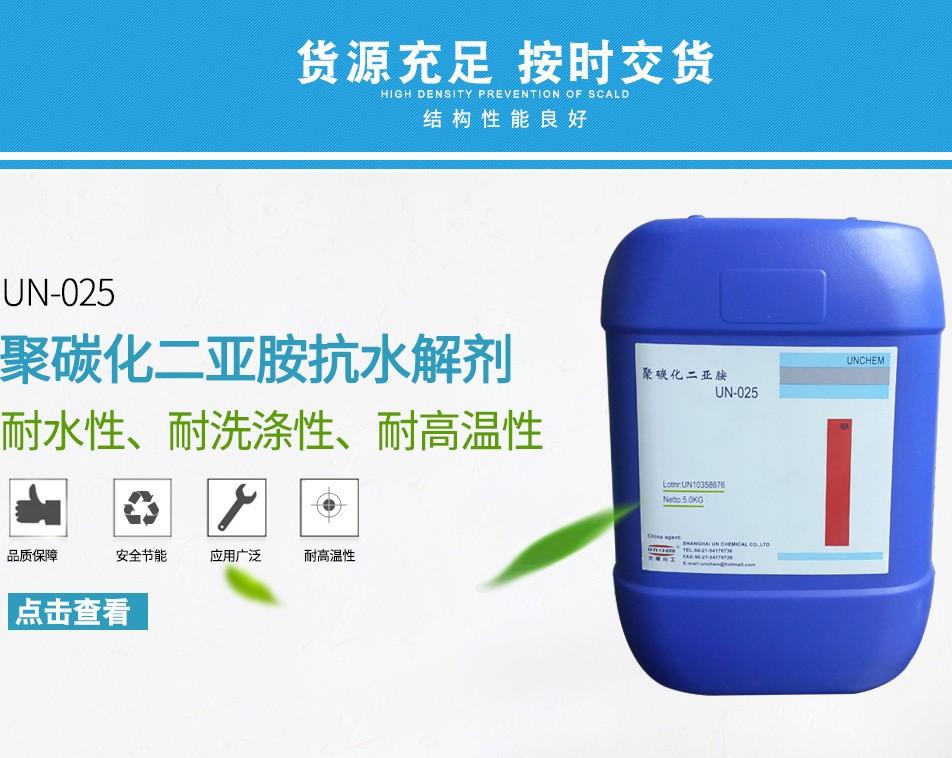 聚氨酯胶粘剂专用抗水解剂,耐水解剂