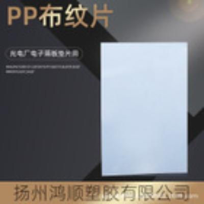 0.50MM白色半透明PP双面布纹抗静电片材