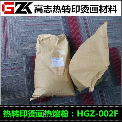 供应热熔粉 聚酯粉 尼龙粉 聚氨酯粉60℃耐水洗