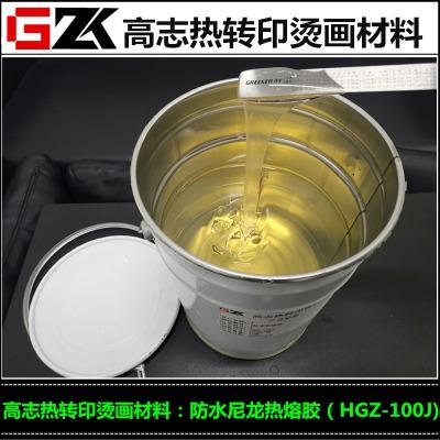 防水热熔胶 热转印防水热熔胶 热转印烫画尼龙热熔胶厂家