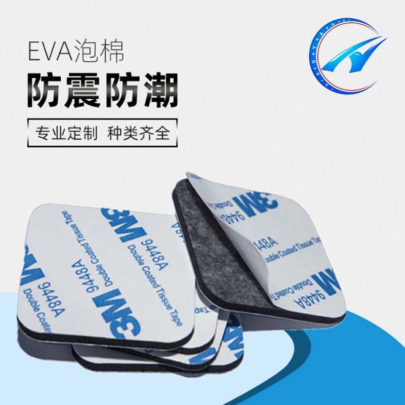 eva防滑脚垫 透明橡胶海绵垫 泡棉单双背胶 橡胶垫 发泡胶/硅胶垫