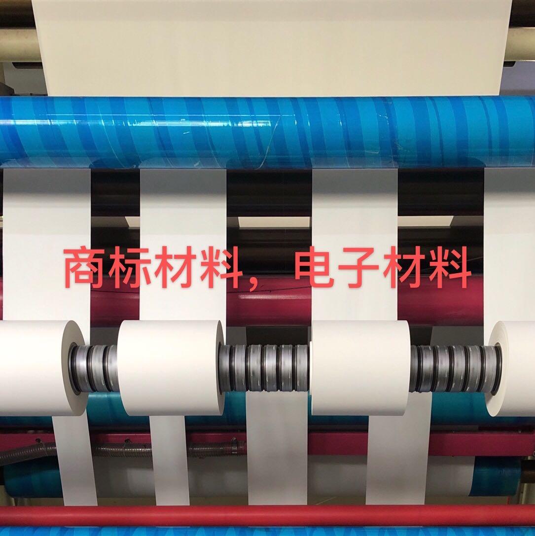 印刷商标材料,电子产品胶带