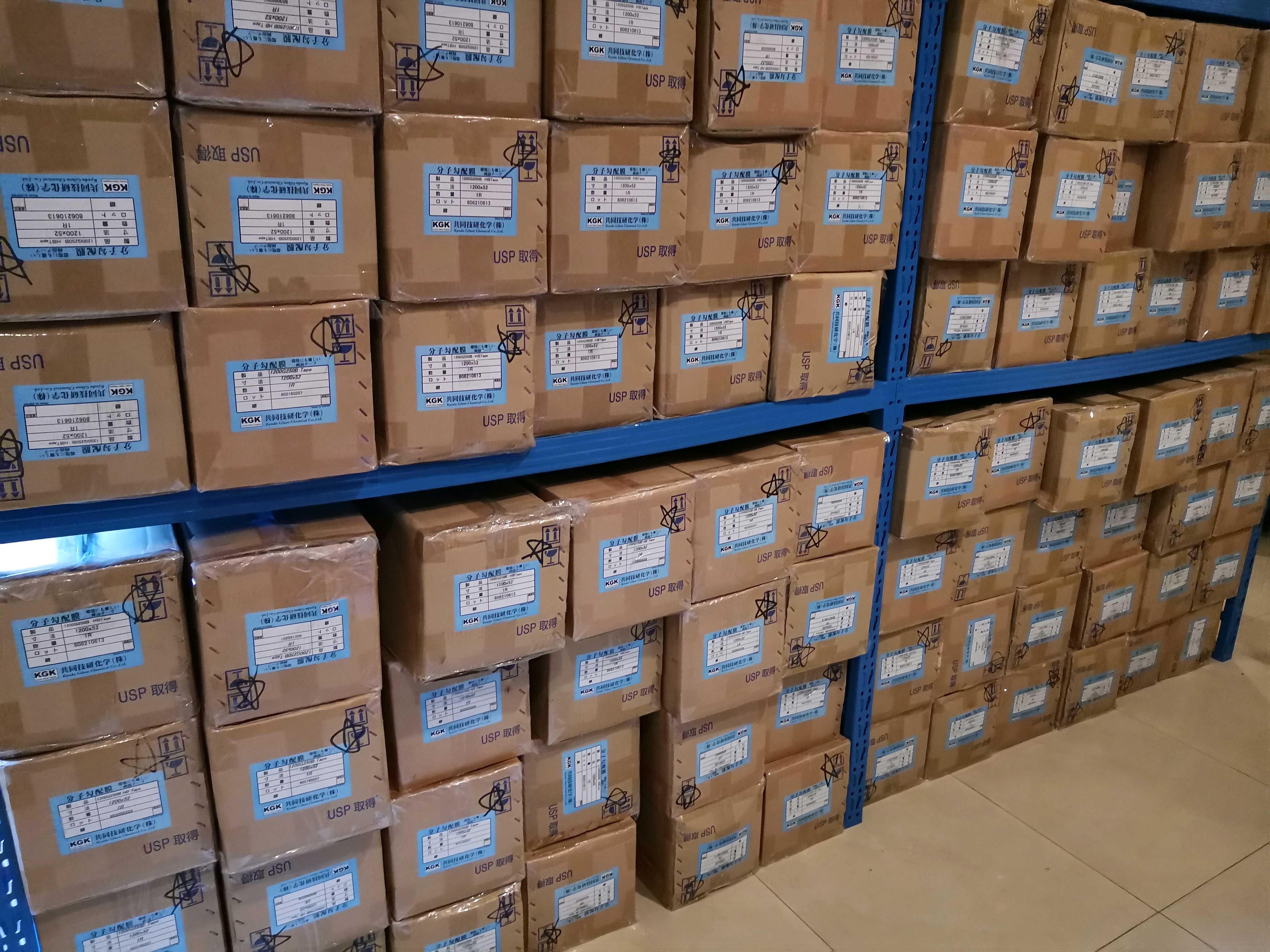 日本正品KGK防水胶带低价处理