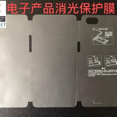 电子产品保护膜BOPP哑光膜