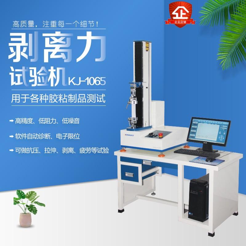 广东科建KJ-1065A胶粘制品胶带胶纸180度90度剥离力强度试验机