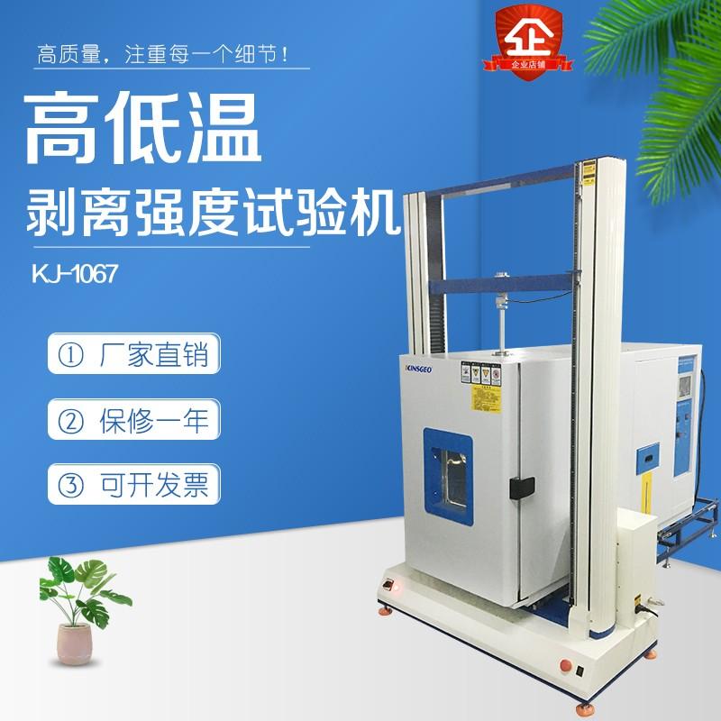 科建仪器高低温拉力压力试验机 塑料薄膜高低温剥离强度试验机