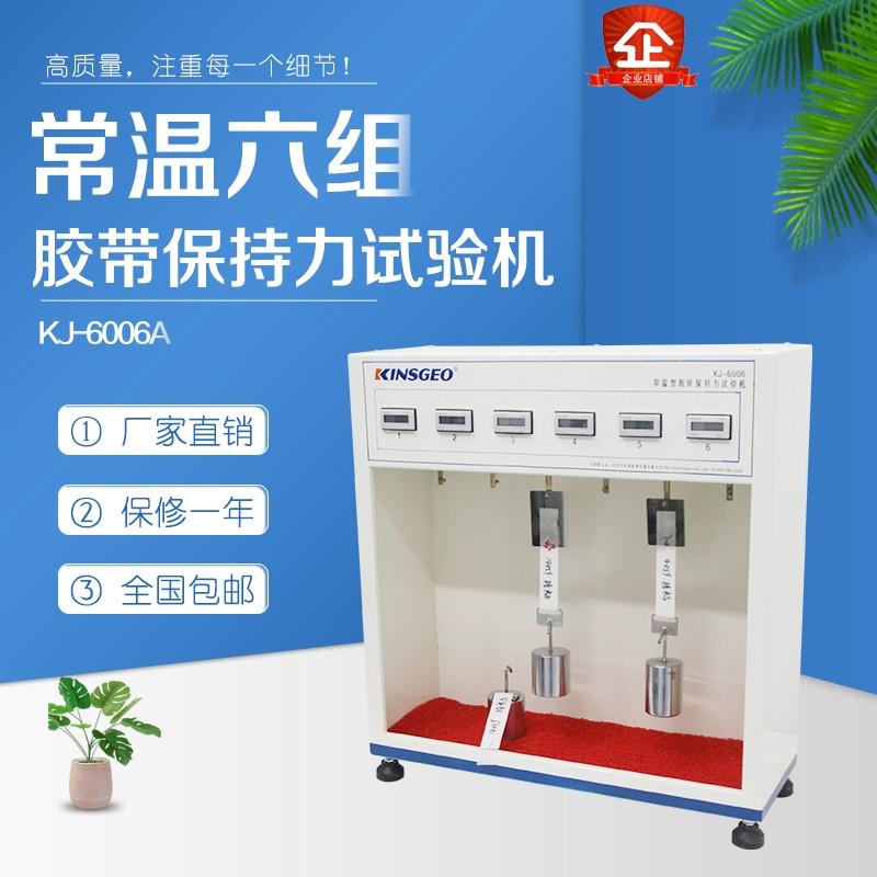 胶带持粘性测试仪6组胶带保持力试验机 标签胶粘带保持力测试仪