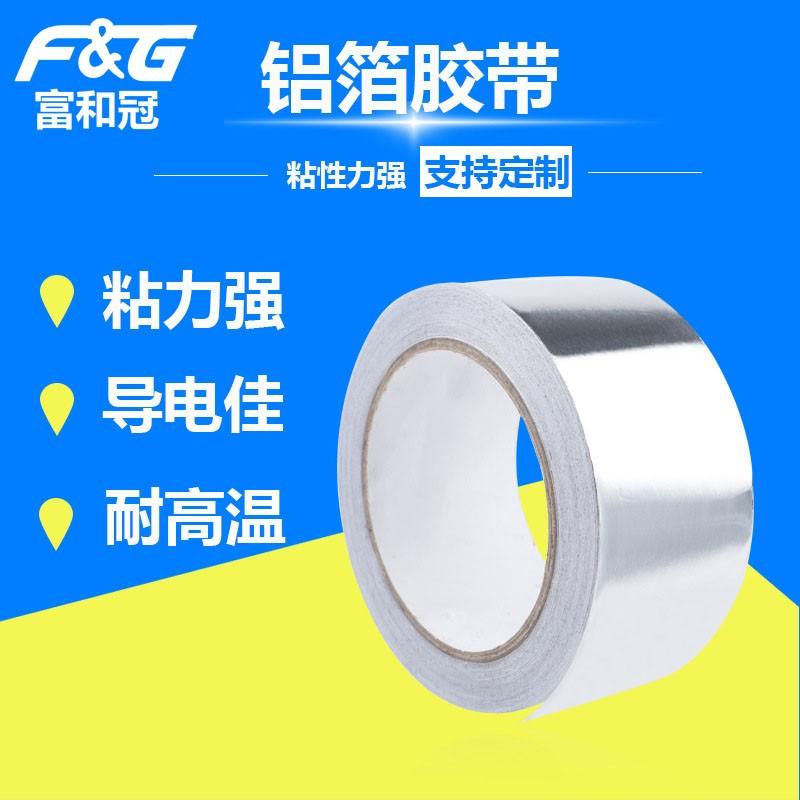 厂家直供单/双导电铝箔胶带,优质压敏胶胶带,电子工业胶带
