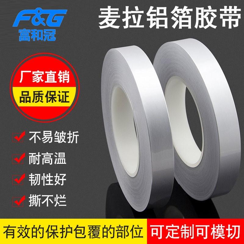 源头工厂涂布生产铝箔麦拉胶带,绝缘屏蔽麦拉胶带