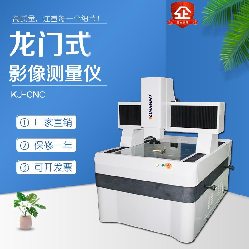 全自动龙门式影像测量仪二次元2.5d光学投影仪工业精密尺寸检测仪