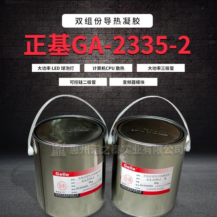 广东5G 通讯模块导热凝胶高导热系数诺之泰