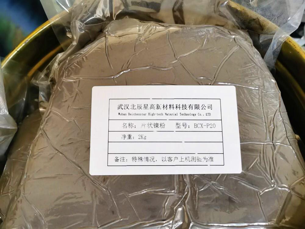 片状镍粉 屏蔽膜用导电镍粉