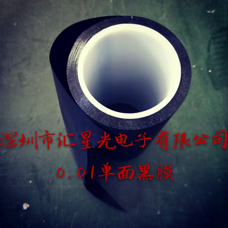 石墨材料专用哑黑膜