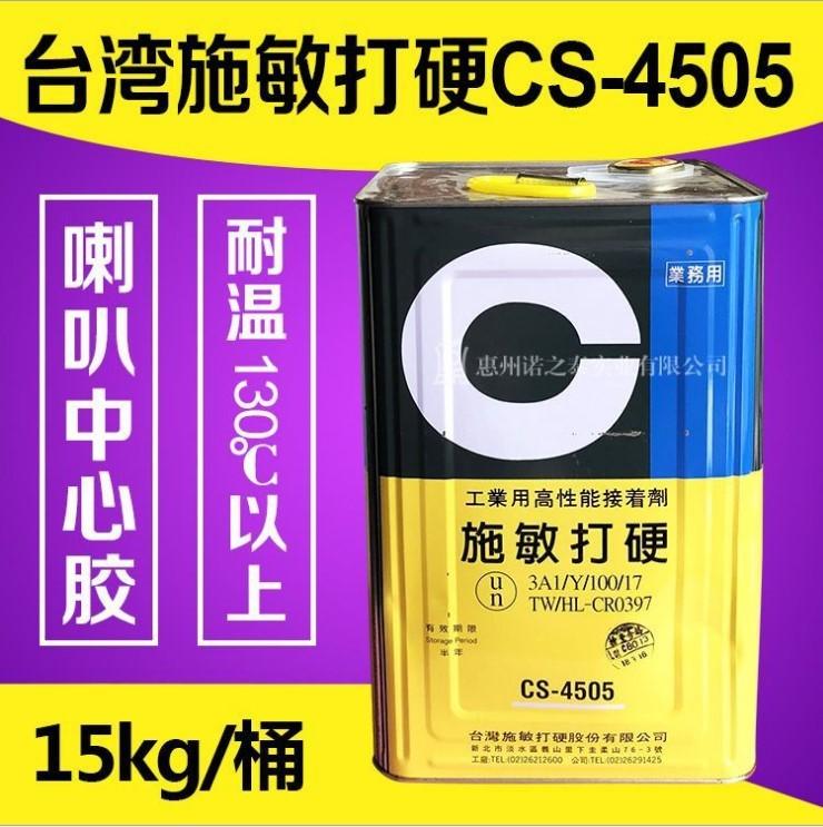 台湾施敏打硬CS-4505B_ CS-4505BT喇叭胶_ 音圈胶