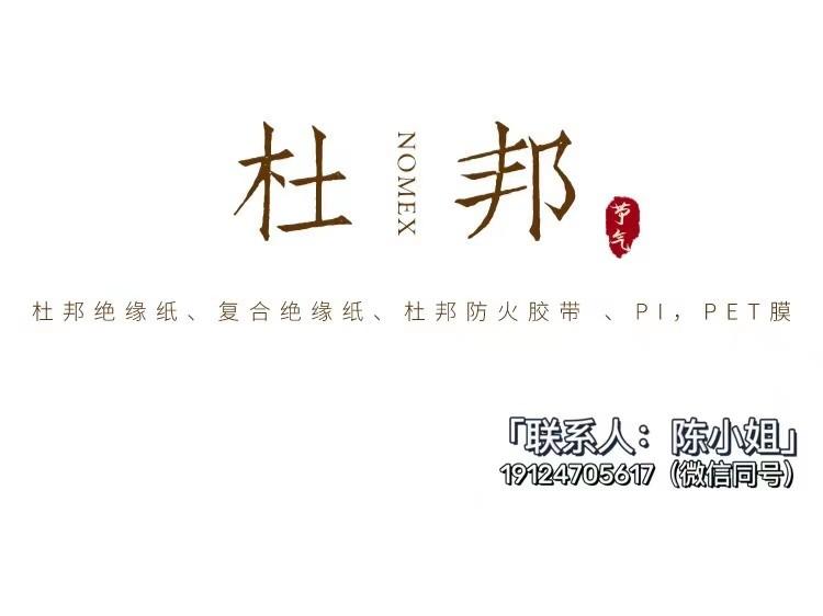 美国杜邦Nomex绝缘纸(广州固臣)中国区总代理T410T464411