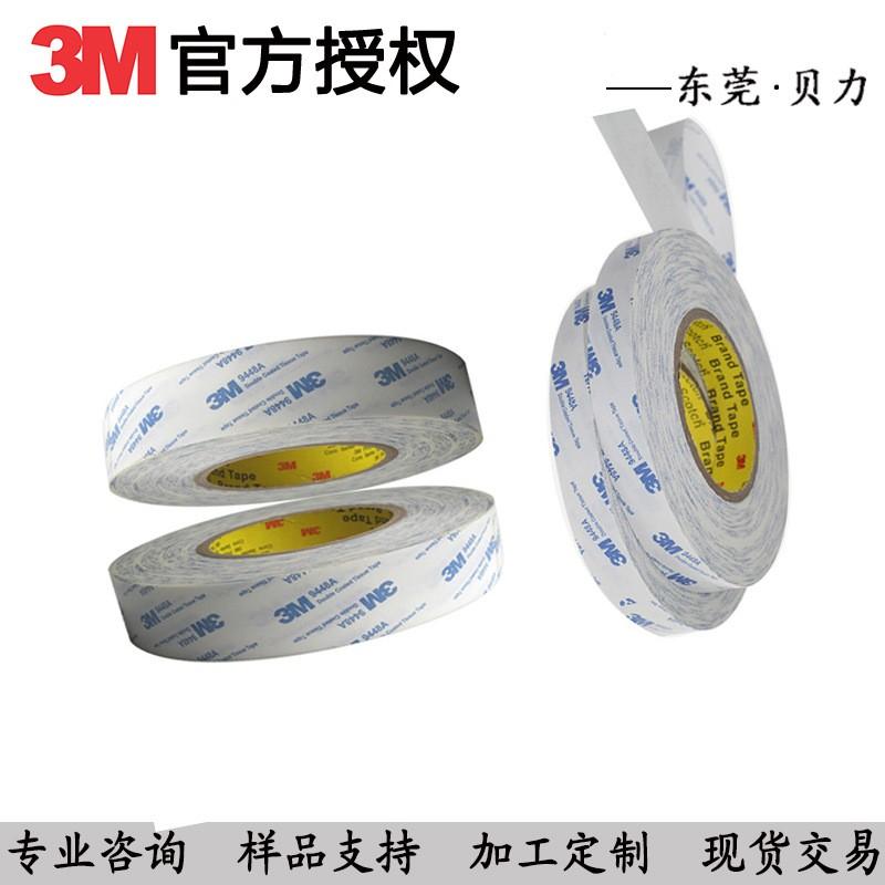 正品3M9448A面纸胶带!欧宝体育竞猜网各种规格