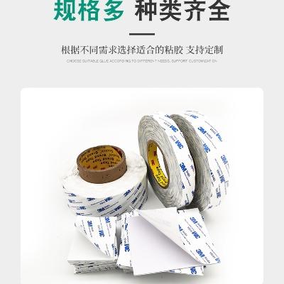 供应3M9448A绵纸双面胶欧宝体育竞猜网加工