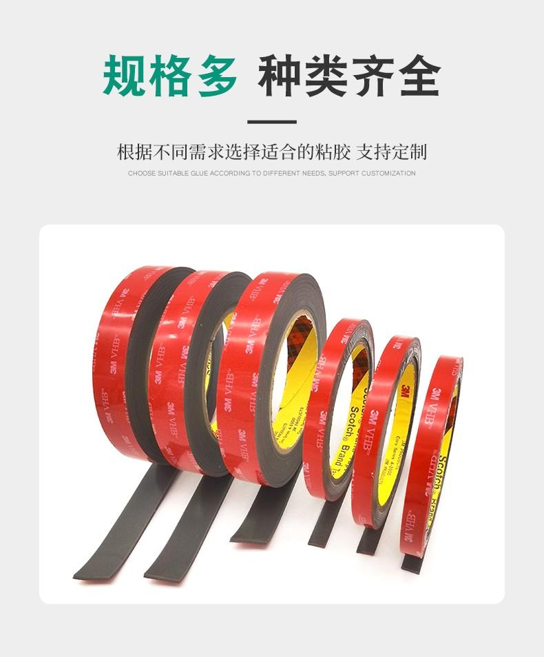 3M强力无痕双面胶防水耐高温胶带