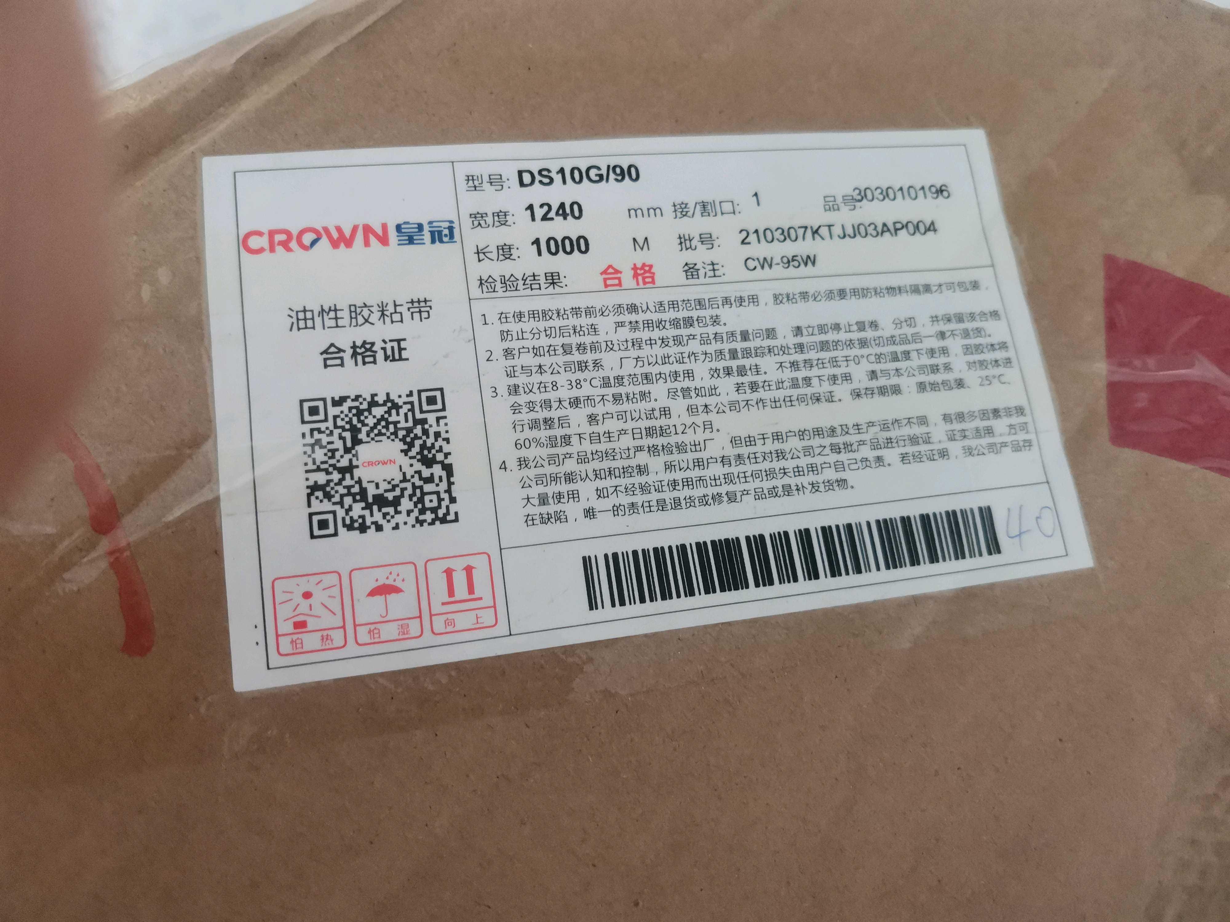 皇冠DS10G/90油胶双面胶