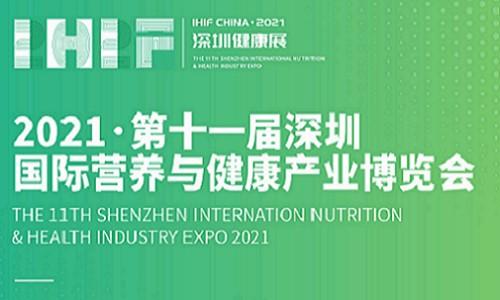 2021深圳国际健康产业博览会