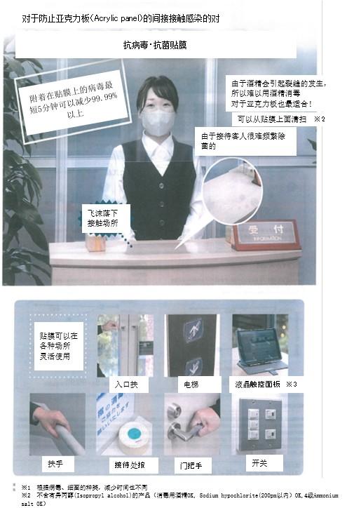 日本高效抗菌膜