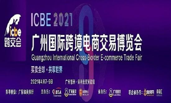 2021深圳国际跨境电商博览会
