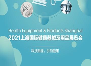 健康世博会-2021上海国际健康器械展