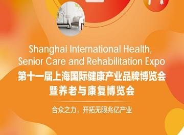 2021上海国际健康世博会暨养老与康复展