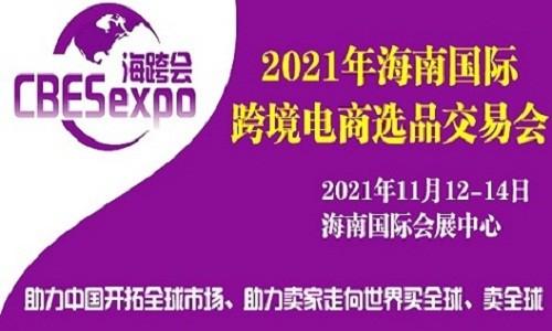 2021海南国际跨境电商选品交易会