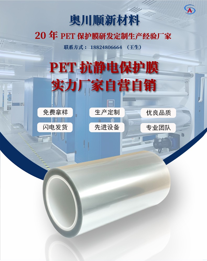 原厂供应 批发价格 佛山PET单双层抗静电保护膜