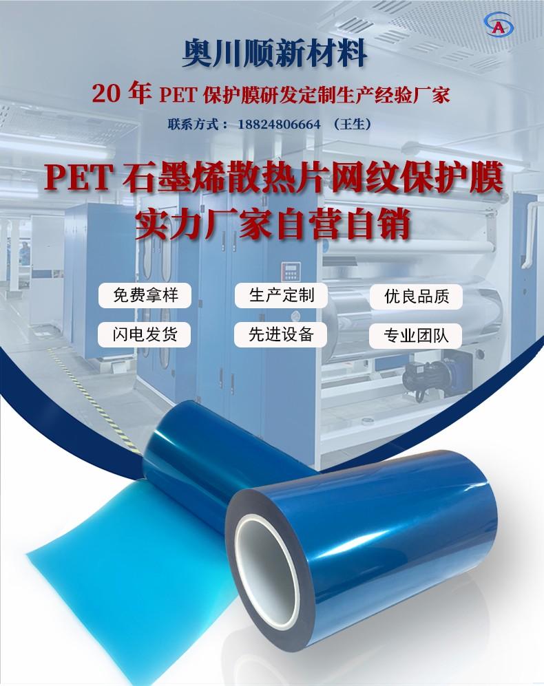 佛山奥川顺新材料丨PET石墨烯散热片网纹保护