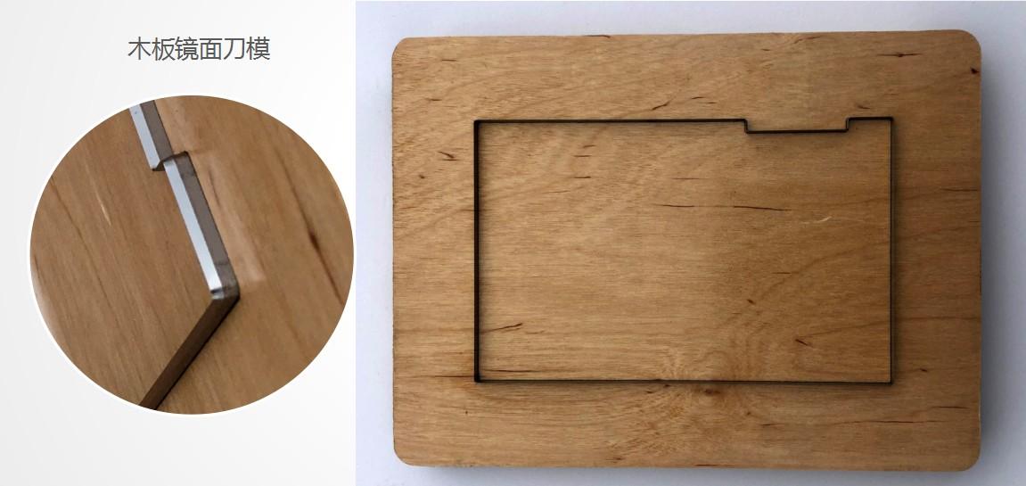 木板镜面刀模