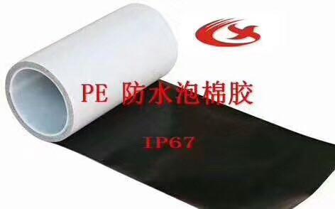 国产防水泡棉胶
