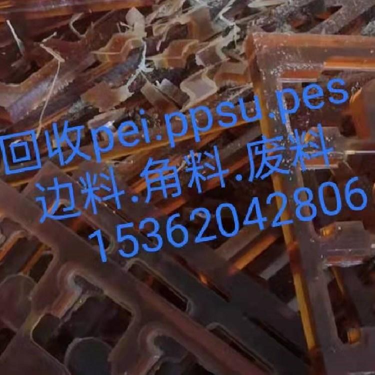 回收PEI.PPSU.PES.POM.PBT.PC.ABS.PA废塑料.副牌料