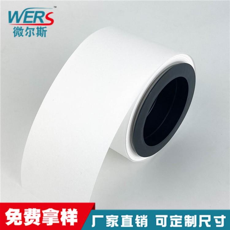 微尔斯供应国内防尘防水透气膜材料