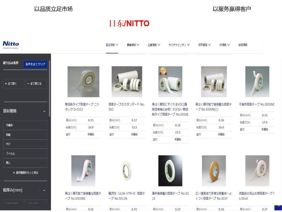 深圳胶粘行业出售日东57130B