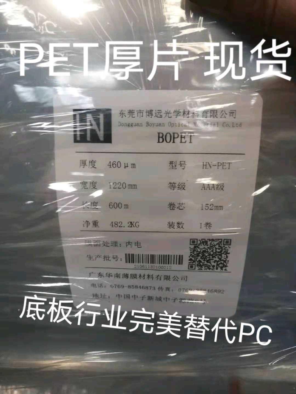 46cPET透明板材