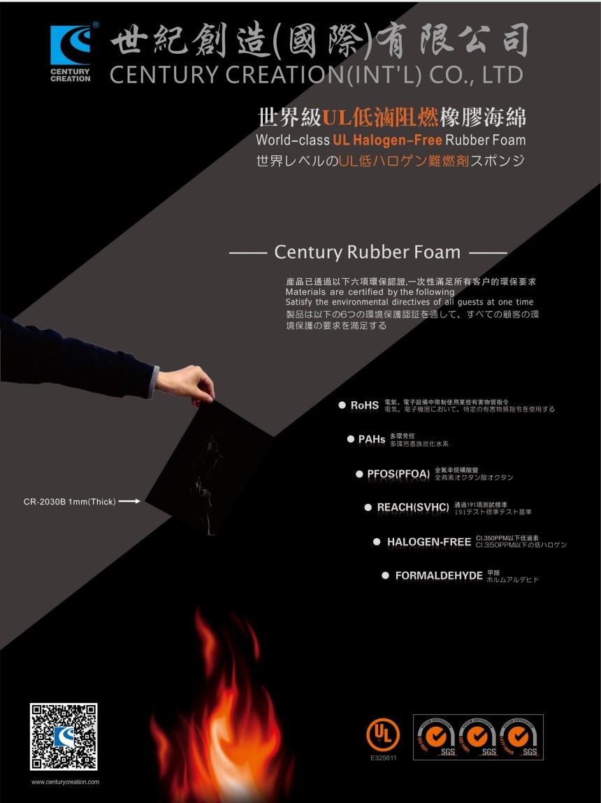 氯丁橡胶泡棉CR2030B;CR0515B CR3040B CR4050B CR5060B阻燃材料