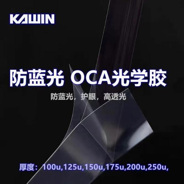 uv固化oca光学胶,15-1200u 厚度