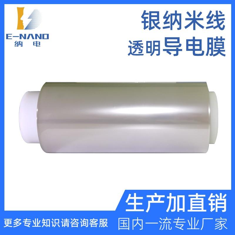 银纳米线透明导电膜