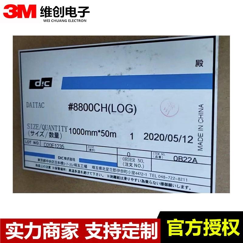 DIC8800CH半透明无纺布基材无痕高粘性双面胶带 厚度0.145MM