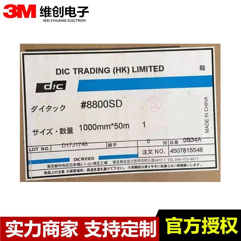 DIC#8800SD透明无纺布基材无痕高粘性双面胶带 厚度0.1MM