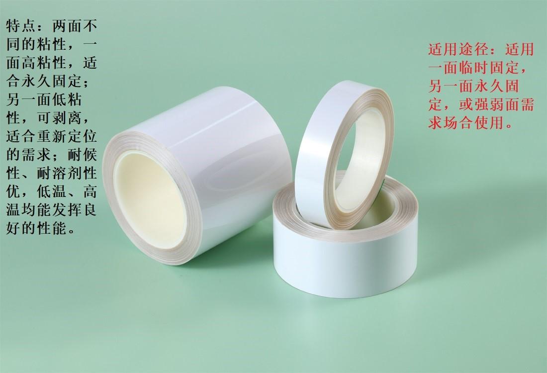 差异双面 胶带:日高9305E-100、9305W-300、9305W-800