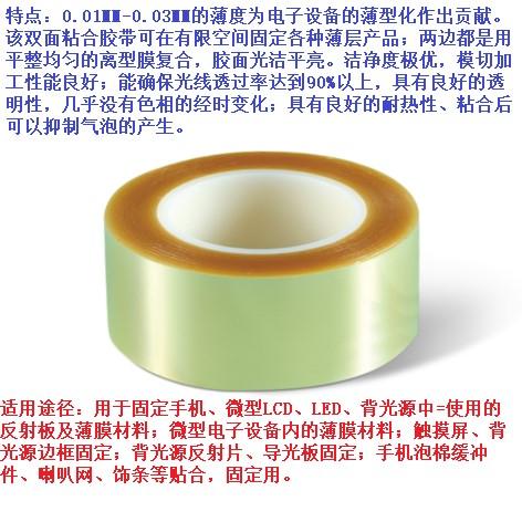 超薄超透双面胶带:日高9301、9301Q、9303、